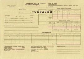 Путевой лист грузового авто. ф. №2, 50л, номерованый