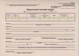 Расходный кассовый ордер ф. №КО-2, 100л.