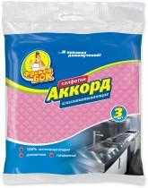 Салфетки целлюлоза для уборки Аккорд, 15,7*16см., 3шт./уп.