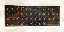Наклейки буквы на клавиатуру (русско-английский)