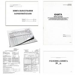 Бланки, журналы и книги бухгалтерские