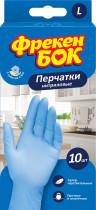 Перчатки нитриловые для уборки, одноразовые, L большие, 10шт./уп.