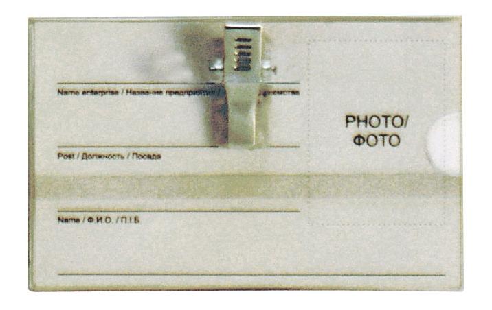 Бейдж горизонтальный 90*55мм., с зажимом и булавкой NORMA - фото 2