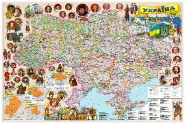 Карта Украины административная 110*80см., иллюстрированная, ламинация