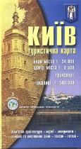 Карта Киева туристическая укр./англ. складная