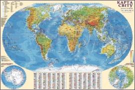 Карта Мира общегеографическая 110*80см., ламинация/планки