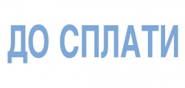 """Клише к оснастке 4911 """"До сплати"""""""
