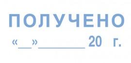 """Клише к оснастке 4911 """"Получено"""" с полем для даты"""