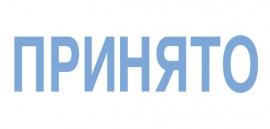 """Клише к оснастке 4911 """"Принято"""""""