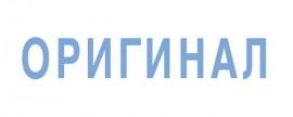 """Клише к оснастке 4911 """"Оригинал"""""""