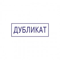 """Клише к оснастке 4911 """"Дубликат"""""""