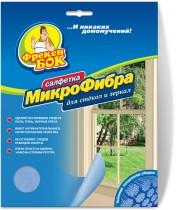 Микрофибра салфетка для стекол и зеркал, 35*35см.