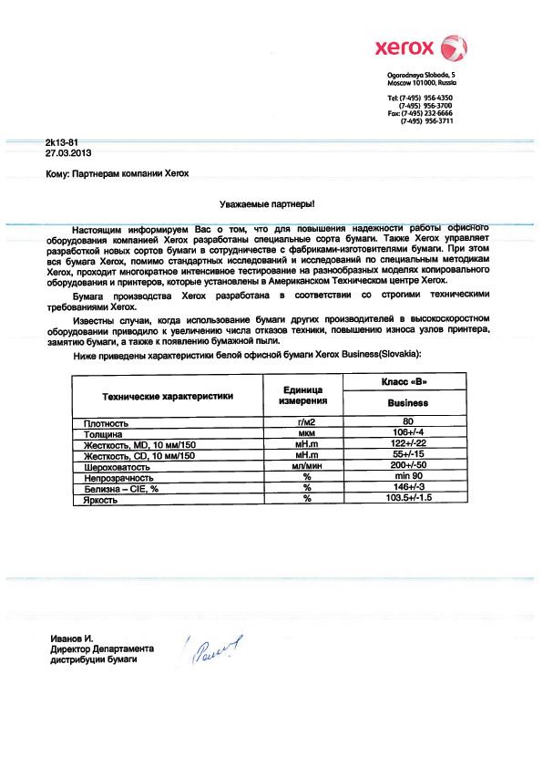 Бумага А3 80гр./м2. 500 листов Business (003R91821) XEROX - фото 2
