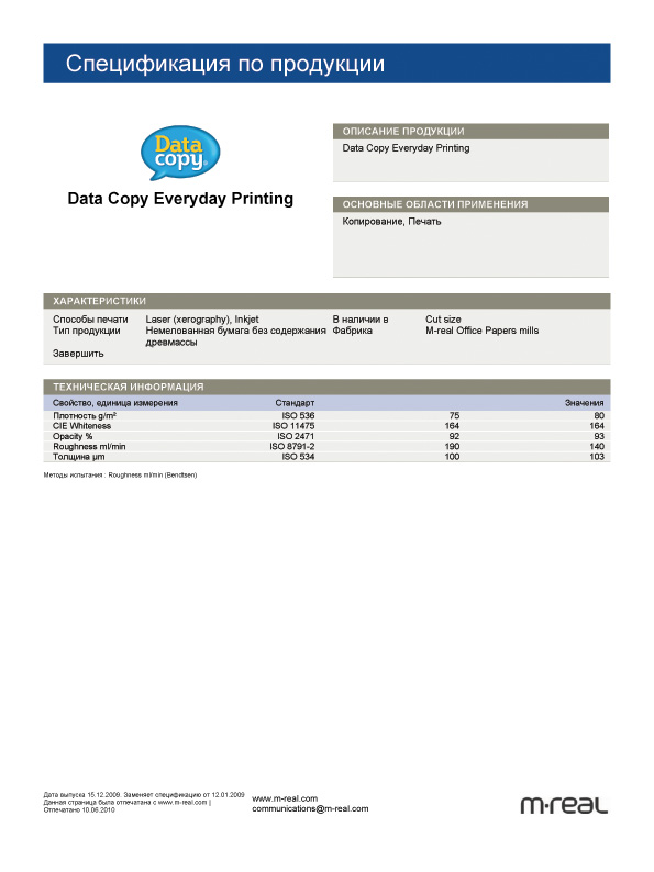 Бумага А4 80гр./м2. 500 листов Data Copy M-real - фото 5