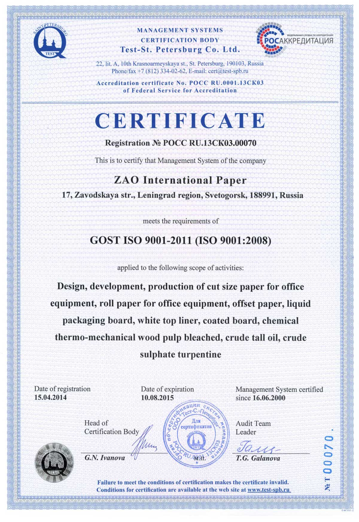Бумага А4 80гр./м2. 500 листов Ballet Universal International Paper - фото 2